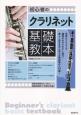 初心者のクラリネット基礎教本 写真&イラストで運指をわかりやすく紹介!楽しく吹き