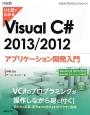 ひと目でわかる Visual C# 2013/2012 アプリケーション開発入門 Visual C♯2013/2012 Expres