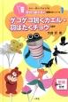 ゲコゲコ鳴くカエル・羽ばたくチョウほか ストロー・紙コップなどで作る激カワおもちゃ(型紙付き)シリーズ1