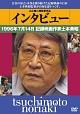 インタビュー 1996年7月14日 記録映画作家土本典昭