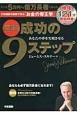 図解・成功の9ステップ CD-ROM付