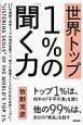 世界トップ1%の「聞く力」