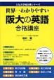 阪大の英語 合格講座 人気大学過去問シリーズ 世界一わかりやすい