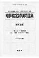 暗算検定試験問題集 準1級編 日本珠算連盟/主催日本商工会議所/協賛
