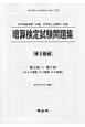 暗算検定試験問題集 準2級編 日本珠算連盟/主催日本商工会議所/協賛