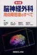 脳神経外科 周術期管理のすべて<第4版>