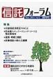 信託フォーラム 2014Mar 特集:公益信託法改正のゆくえ (1)
