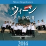 ウィーン少年合唱団2014 ~尊い人生
