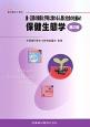 保健生態学<第2版> 歯・口腔の健康と予防に関わる人間と社会の仕組み1 最新・歯科衛生士教本