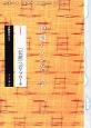 沖縄ジェンダー学 「伝統」へのアプローチ (1)