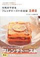 行列のできるフレンチトーストのお店101 ~北は北海道から、南は沖縄まで~全国のおいしい情報