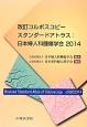 コルポスコピースタンダードアトラス 日本産婦人科腫瘍学会<改訂> 2014