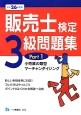 販売士検定 3級 問題集 小売業の類型 マーチャンダイジング 平成26年 (1)