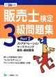 販売士検定 3級 問題集 ストアオペレーション マーケティング 販売・経営管理 平成26年 (2)