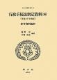 日本立法資料全集 行政手続法制定資料16 参考資料編4 (118)