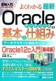 よくわかる最新Oracleデータベースの基本と仕組み<第4版> アーキテクチャと機能から学ぶOracle12c入門