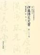 伊藤博文文書 秘書類纂 財政5 (103)