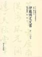 伊藤博文文書 秘書類纂 財政6 (104)