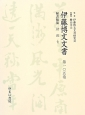 伊藤博文文書 秘書類纂 財政7 (105)