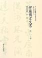 伊藤博文文書 秘書類纂 財政8 (106)