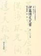 伊藤博文文書 秘書類纂 財政10 (108)