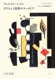 フェルナン・レジェ オブジェと色彩のユートピア キュビスムからフランス人民戦線まで