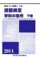 機械・仕上職種 1・2級 技能検定 学科の急所(下) 2014 2013年度前期実施の学科出題問題収録(解答付き)