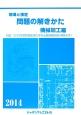 現場と検定 問題の解きかた 機械加工編 2014 付録:2013年度前期実施の学科出題問題収録(解答