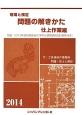 現場と検定 問題の解きかた 仕上作業編 2014 付録:2013年度前期実施の学科出題問題収録(解答