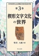 楔形文字文化の世界 月本昭男先生退職記念献呈論文集3