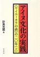 アイヌ文化の実践 《ヤイユーカラの森》の二〇年(上)