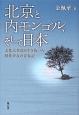 北京と内モンゴル、そして日本 文化大革命を生き抜いた回族少女の青春記