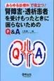 腎障害・透析患者を受けもったときに困らないためのQ&A あらゆる診療科で役立つ!