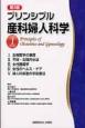 プリンシプル産科婦人科学<第3版> 婦人科編(1)