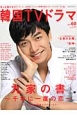もっと知りたい!韓国TVドラマ 九家の書~千年に一度の恋~ イ・スンギ主演の感動ラブファンタジー (60)