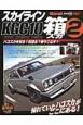 スカイライン KGC10 箱スカ2 旧車改シリーズ10 憧れていたハコスカがここにある!