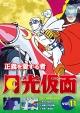正義を愛する者 月光仮面 Vol.11