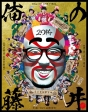LIVE FINAL 俺の藤井 2014