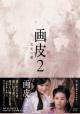 画皮2 真実の愛 DVD-BOX 1