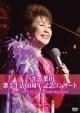 60th Anniversary ペギー葉山コンサート~あなたへのラブレター~