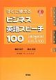 すぐに使えるビジネス英語スピーチ100 CD2枚付 上達の秘訣30+モデル文100