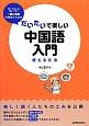 だいたいで楽しい中国語入門 使える文法 CD付 知ってる人は続いてる!一度に全部できなくていい