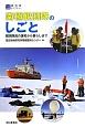 南極観測隊のしごと 観測隊員の選考から暮らしまで