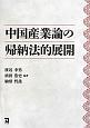 中国産業論の帰納法的展開