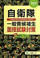 自衛隊 一般曹候補生 面接試験対策 2015