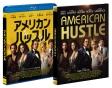 アメリカン・ハッスル コレクターズ・エディション
