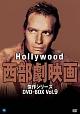 ハリウッド西部劇映画 傑作シリーズ DVD-BOX Vol.9