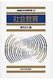 社会教育 戦後日本の教育改革10