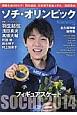 ソチ・オリンピック総特集<永久保存版> フィギュアスケート 感動をありがとう!羽生結弦、日本男子初金メダル/浅