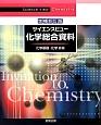 サイエンスビュー 化学総合資料<増補新訂版> 化学基礎・化学対応